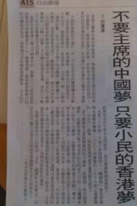 不要主席的中國夢, 只要小民的香港夢