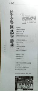 2013-08 給永樂園熱狗師傅 (香港文學)