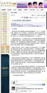 20131031 拒發牌引發管治危機
