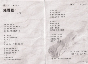 2011-12 縮骨遮 (詩++)