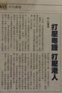 20140205 粵語