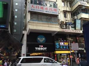 攝於2014年4月, 士多消失了, 變成找換店。