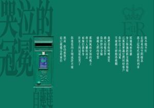 2015 哭泣的冠晃-2 postcard